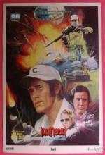 Katillerin Günü (1979) afişi