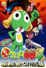Keroro Gunsou Movie 4: Gekishin Dragon Warriors De Arimasu!  afişi