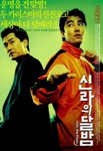 Kick The Moon (2001) afişi