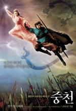 Gim-ui Jeonjaeng (1992) afişi