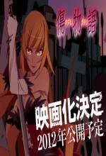 Kizumonogatari (2012) afişi