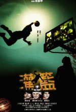 Kung Fu Basketbol Full HD 2008 izle