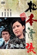 Kuro No Honryû  (ı) (2009) afişi
