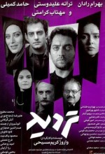 Kuşku(ııı) (2009) afişi