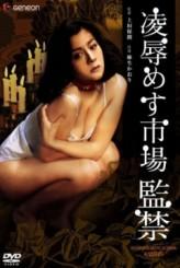 Kadın Pazarı (1986) afişi