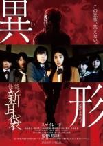 Kaidan Shin Mimibukuro - Igyô (2012) afişi