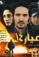 Karat 14 (2009) afişi