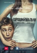 Khoroshiy Malchik (2016) afişi