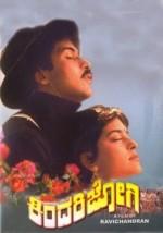 Kindari Jogi (1989) afişi