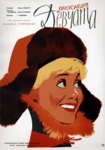Kızlar (1961) afişi