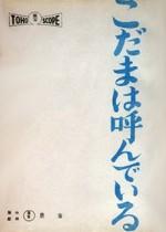 Kodama wa yonde iru (1959) afişi