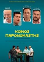 Koinos paronomastis (2014) afişi