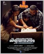 Kumbasaaram (2015) afişi