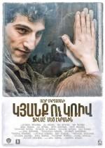Kyanq u Kriv  (2016) afişi