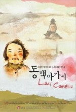Lady Camellia (2006) afişi
