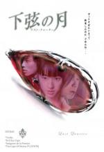 Last Quarter (2004) afişi