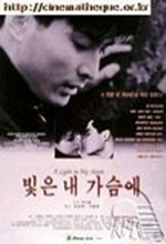 Light In My Heart (1995) afişi