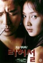 Liheoseol (1995) afişi