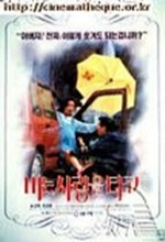Love On A Rainy Day (1994) afişi