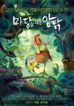 Leafie, A Hen into The Wild (2011) afişi