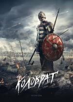 Legenda o Kolovrate (2017) afişi