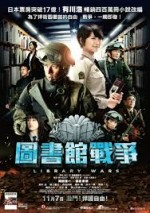 Library Wars (2013) afişi