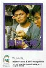 Mao Pai Da Zei (1986) afişi