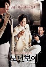 Modern Boy (2008) afişi