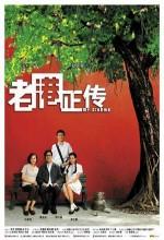 Mr. Cinema (2007) afişi
