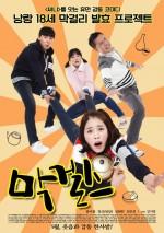 Mak-Girls (2015) afişi