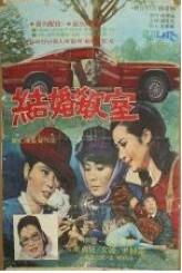 Marriage Class (1970) afişi
