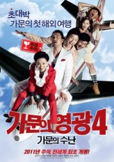 Marrying The Mafia ıv - Family Ordeal (2011) afişi