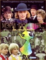 Meri Poppins, do svidaniya (1983) afişi