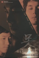 Mot (2013) afişi