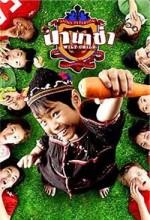 Nanacha (2005) afişi