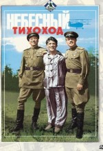 Nebesnyy Tikhokhod (1947) afişi