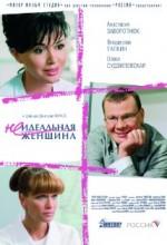 Neidealnaya Zhenshchina (2008) afişi