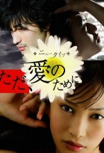 New Type: Tada Ai No Tame Ni (2008) afişi