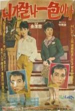 Niga Jalna Ilsaekinya (1964) afişi