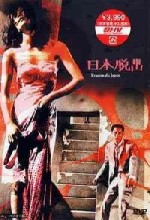 Escape from Japan (1964) afişi