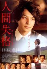 Ningen Shikkaku (2010) afişi