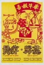 Niu Gui She Shen (ı) (1973) afişi