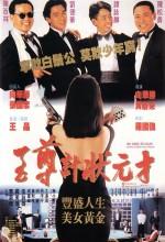 No Risk, No Gain (1990) afişi