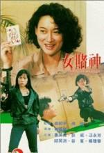 Nu Du Shen (1991) afişi