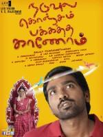 Naduvula Konjam Pakkatha Kaanom (2012) afişi