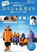 Nankyoku Ryôrinin (2009) afişi