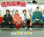 Nobunaga Concerto (2014) afişi