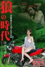 Okami No Jidai (2010) afişi