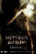 Ölümcül Kardeşler (2007) afişi