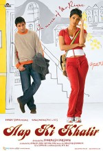 Aap Ki Khatir (2006) afişi